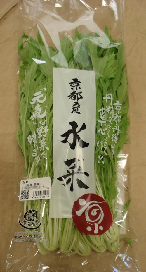 京野菜 水菜
